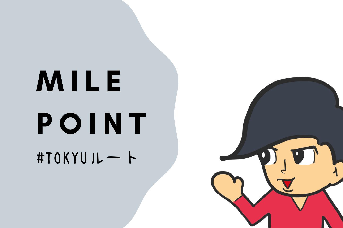 【2019/12】TOKYUルートでANAマイル交換方法!図解解説も