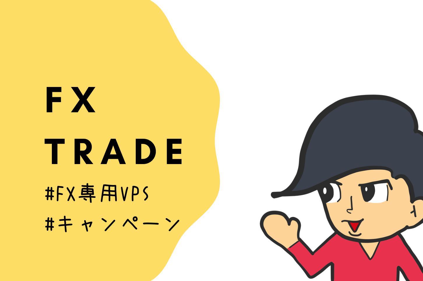 【驚愕】お名前.comのFX専用VPSが最大75%OFF!期間限定2月末まで
