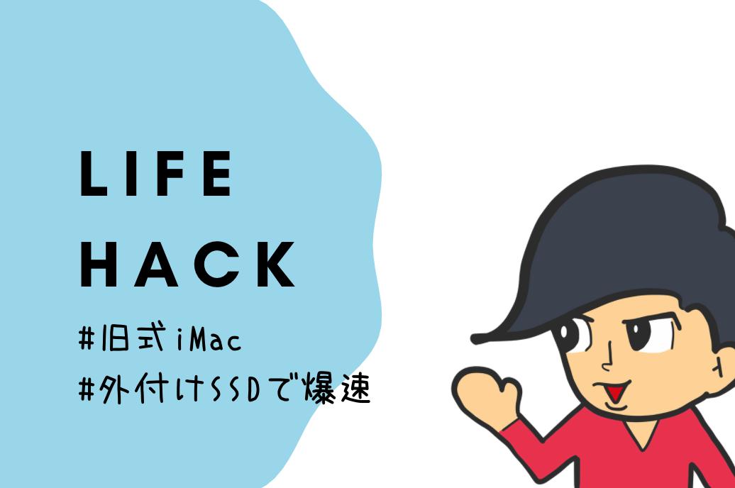 imac SSDに交換して爆速