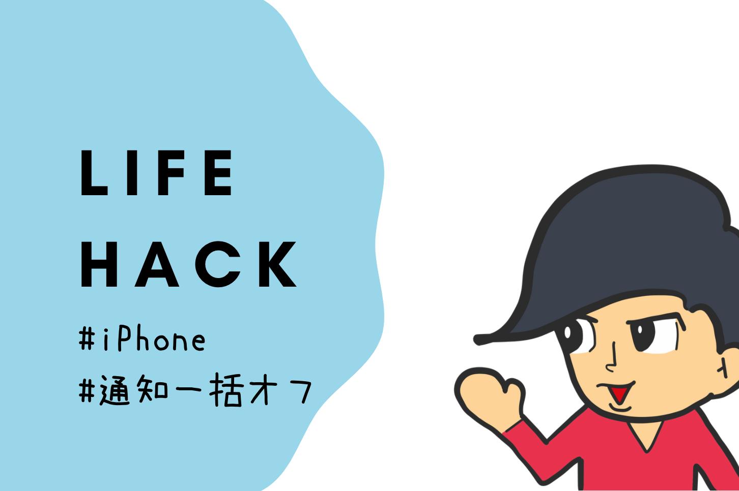 iphone通知一括オフ