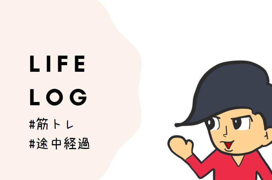 筋トレ(途中経過)