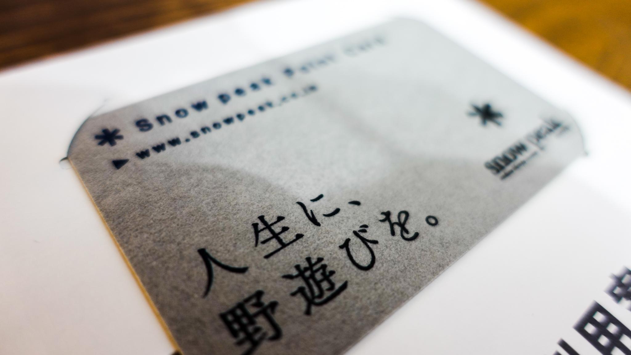 snowpeak card