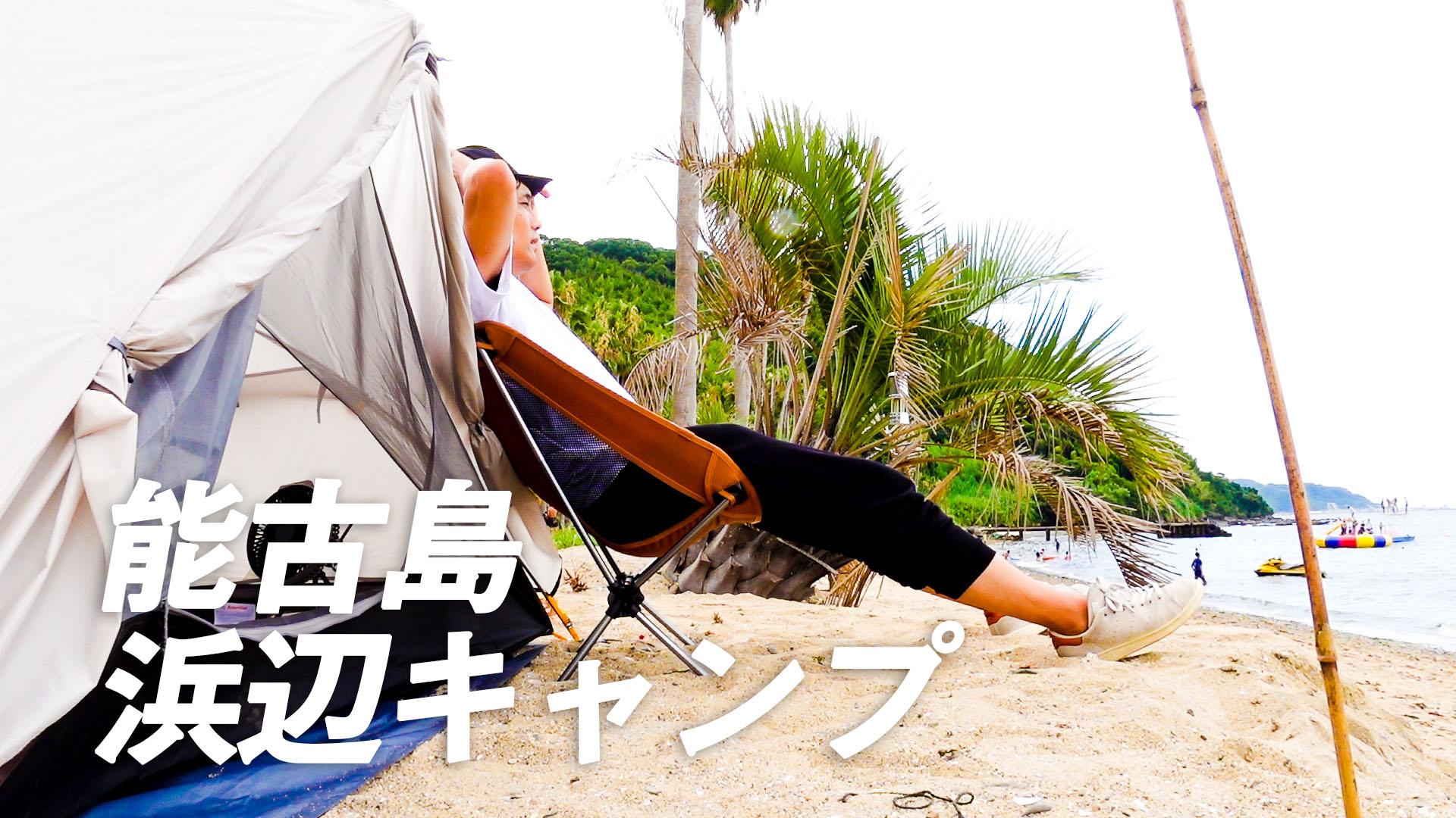 ソロキャンプ、能古島で浜辺キャンプ